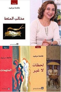 روايات فاتحة مرشيد